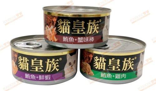 貓皇族 鮪魚貓罐頭 大罐170g 大貓罐