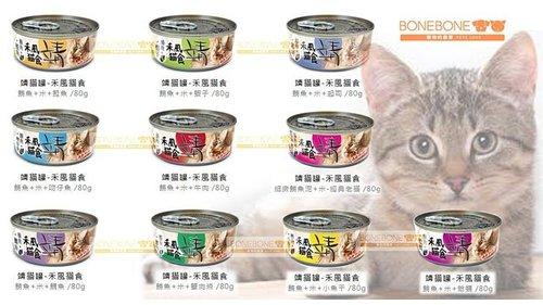 靖貓罐-特級貓罐-禾風貓食/米罐/貓罐頭/80g共有10種口味