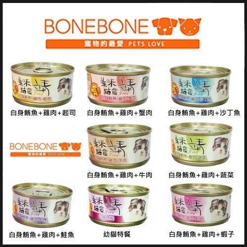 靖貓罐-特級貓罐/美味貓食/貓罐頭/80g共有8種口味