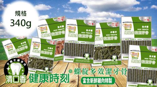健康時刻 螺旋多效潔牙骨 340g 全犬 小型犬 雞肉 蝦紅素 葉綠素 起司 (長/短) 潔牙骨 狗零食