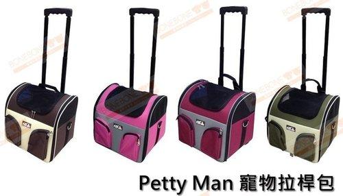 PettyMan PTM 30-P-多功能 三段式寵物拉桿包 貓 狗 提袋外出包/寵物外出提籠 4色任選