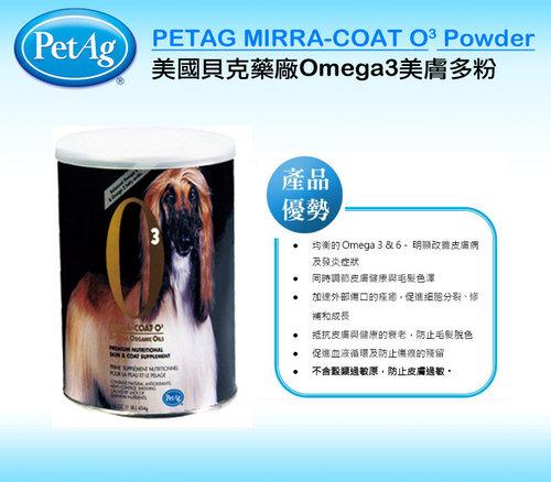 美國貝克PetAg Mirra-Coat O3 美膚多粉 Omega3 強效毛髮 皮膚營養1lb 454g