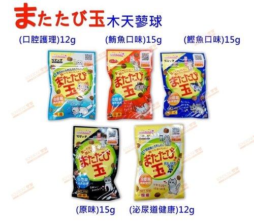 日本SMACK 木天蓼球 貓點心 貓食 口味5種 12g-15g 鰹魚 鮪魚 原味 泌尿道保健 口腔保健