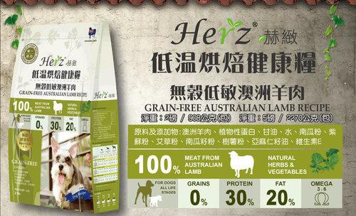 【買三送一平均一包$1485】赫緻Herz 低溫烘培健康糧/無穀澳洲羊肉/狗飼料/挑嘴犬/ 5LB