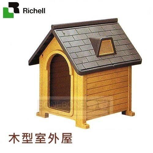 日本製Richell利其爾 木型造型室外屋(S)狗屋/寵物狗籠/木屋 小型/中型犬適用