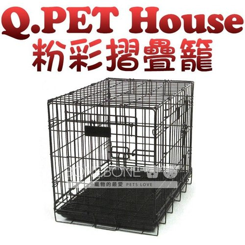 Q Pet House 摺疊籠系列 2.5尺 室內籠 寵物籠 狗籠 貓籠