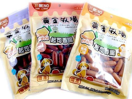黃金牧場 起司香腸(羊肉/牛肉/雞肉)狗狗小香腸/補充鈣質/寵物點心/零食 240g