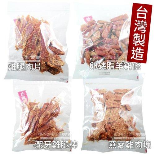 御天犬寵物狗零食業務包超值組(雞胗/雞腿捲/燕麥雞肉塊/潔牙雞腿棒/雞腿片/卵磷脂羊雞條/細切腿筋/腿肉)台灣製
