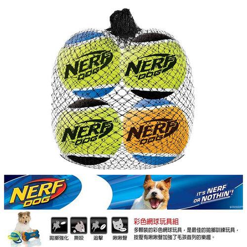 """NERF 樂活打擊─ 犬用彩色網球玩具組1.75 """"4入/犬用玩具/狗玩具/橡膠玩具"""