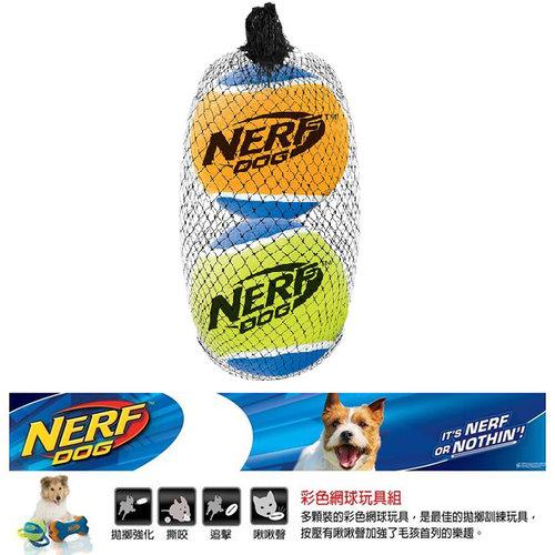 """NERF樂活打擊─ 犬用彩色網球玩具組3 """" 2入/犬用玩具/狗玩具/橡膠玩具"""