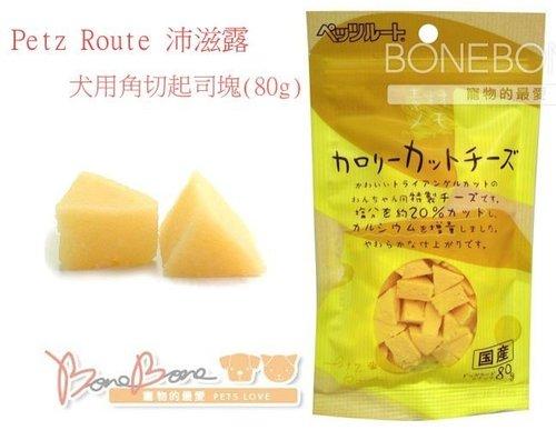 日本 Petz Route 沛滋露 犬用角切起司塊(80g) 狗點心零食