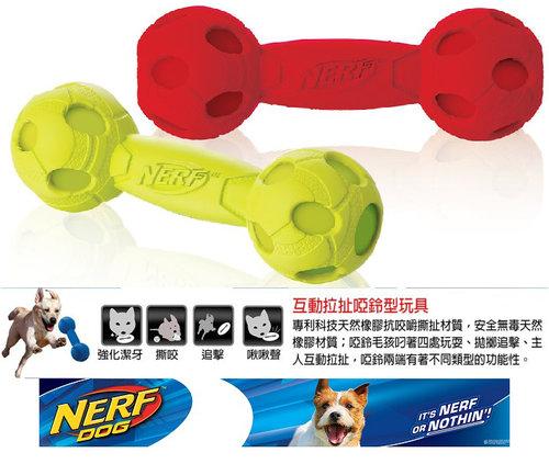 NERF樂活打擊─ 綠色/紅色 犬用啞鈴型橡膠玩具7/犬用玩具/狗玩具/橡膠玩具