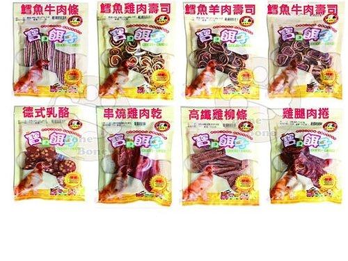 寶貝餌子狗狗零食/串燒雞肉乾/雞肉捲/鮮蝦棒/雞米花/雞肉棒/雞腿肉捲/番薯肉捲/全系列