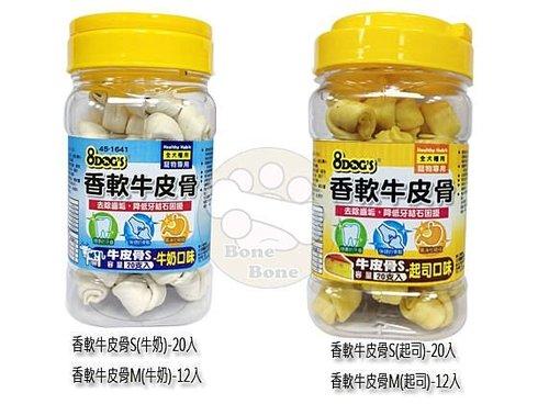 8DOG S 香軟牛皮骨 小型犬/幼犬/老犬 皆合適喔!! 限時特價170 小罐裝