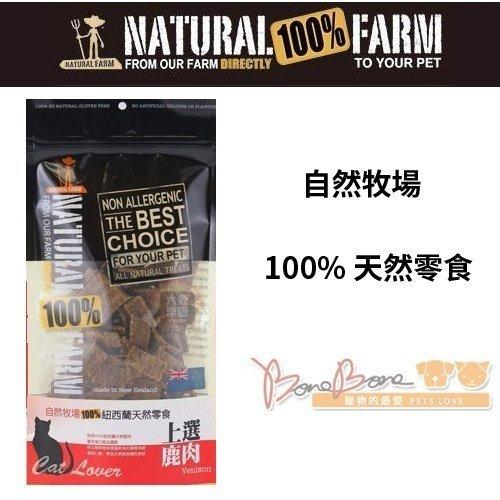 100%NATURAL FARM 自然牧場紐西蘭天然寵物零食貓用 牛/鹿/羊/鹿鱈/牛肉地瓜120G/三包9折/五包85折