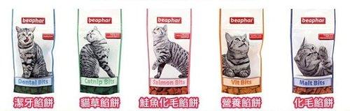 【BoneBone】樂透beaphar貓咪餡餅(鮭魚/潔牙/營養/貓草/化毛)新口味(皮膚保健/舒緩緊張/老貓化毛)