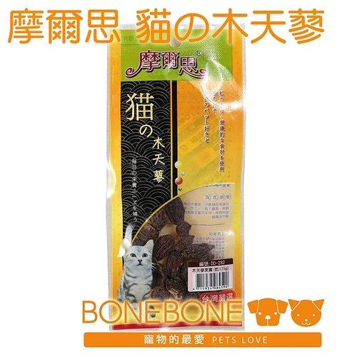 摩爾思 台灣製 木天蓼 粗細枝條/軟乾果實/粉末分裝包 貓咪保健天然植物