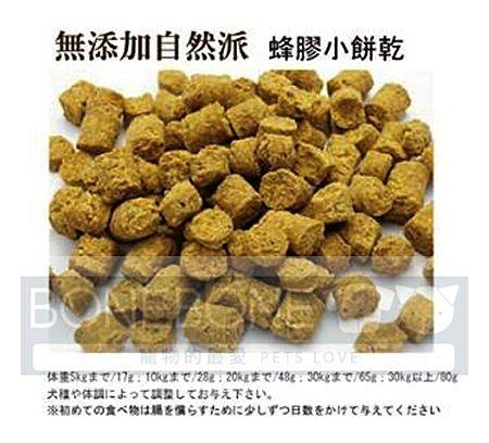 日本Michinokufarm- 蜂膠小餅乾100g(純天然無添加零食)