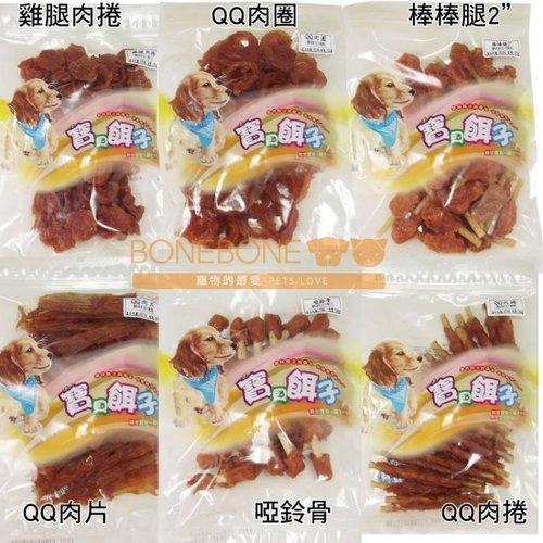 寶貝餌子-中型業務包/雞肉底/犬用狗零嘴零食
