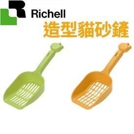 日本 RICHELL 利其爾 彩色造型貓砂鏟 橘色/綠色 大/小顆粒尺寸