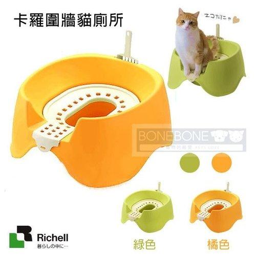 日本Richell利其爾 卡羅圍牆貓廁所/貓砂盆/貓便盆 節省集中貓砂新設計