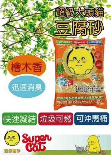 Super cat 超級大頭貓豆腐砂 寵物貓砂 豆腐貓砂 貓砂盆  超取限1包