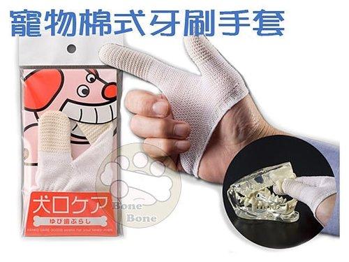 日本mindup 犬口ケア 犬用棉式牙刷手套(一枚) 寵物牙刷手套 潔牙手套