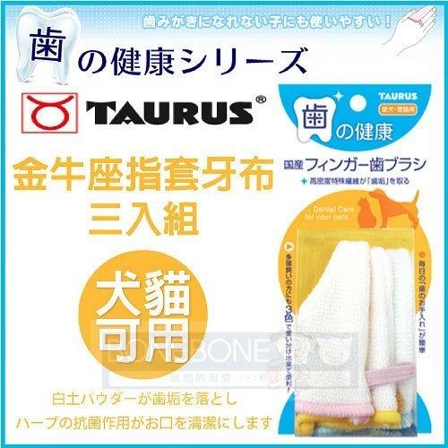 日本TAURUS金牛座 指套牙布/潔牙指套3入組-犬貓用 潔牙布