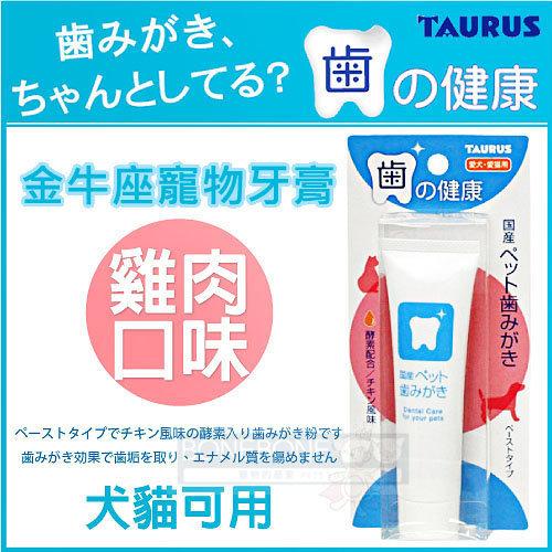 日本TAURUS金牛座 寵物牙膏38g-雞肉口味 (犬貓適用) 牙齒照護保健