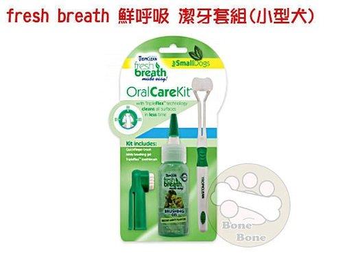 美國fresh breath 鮮呼吸 犬用潔牙套組(小型犬)/狗狗潔牙/狗潔牙凝膠