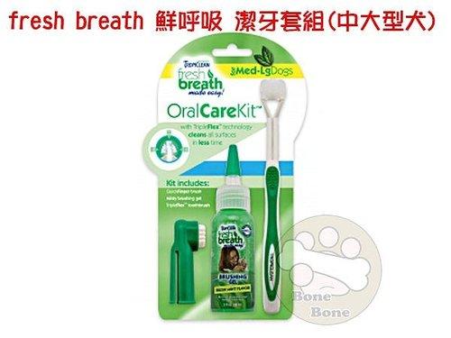 美國fresh breath 鮮呼吸 犬用潔牙套組(中大型犬)/狗狗潔牙/潔牙凝膠套組