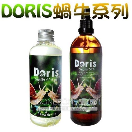 Doris 蝸牛系列 深層清潔黏液+蝸牛髮蜜組合 200ml*2 寵物洗毛精 護毛精華液 特價組合