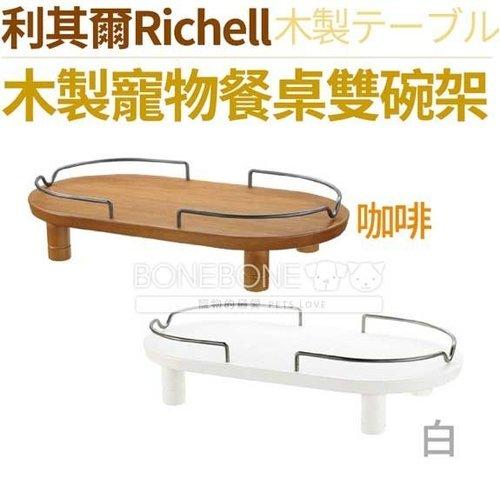 RICHELL 日本利其爾 加高碗架雙碗 (咖啡原木色/白色) 實木寵物狗貓餐桌餐檯碗架 兩階段高度依體型調整