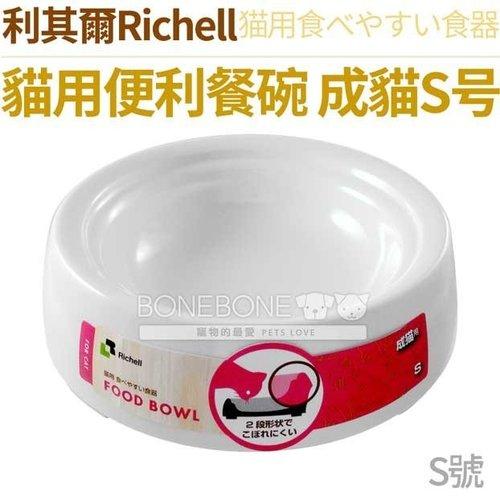 RICHELL 日本利其爾 便利進食貓碗 成貓用 S號 白色美耐皿寵物貓碗/貓餐具