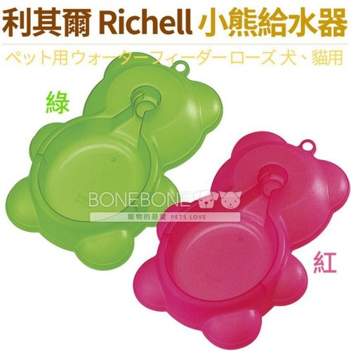 利其爾 Richell 犬貓用 小熊造型寵物給水器/飲水器 (紅色/綠色) 500ml PET 寶特瓶保特瓶適用