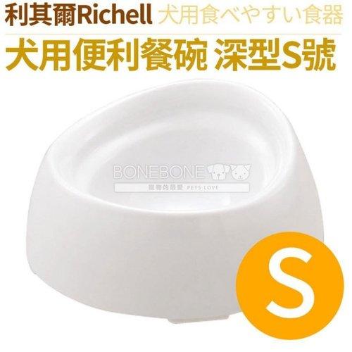 日本Richell 利其爾 犬用白色便利餐碗 狗餐具 寵物專用食器 食盆 (深型) S