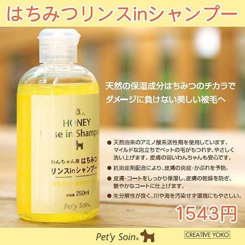 Pet Paradise Pet'y soin 日本原裝進口北海道蜂蜜保濕Shampoo/寵物洗劑/洗毛精