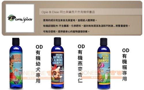 美國 OPIE & DIXIE 阿比與黛西 天然有機保養品/寵物洗髮精/狗貓沐浴乳/洗毛精/洗劑/8oz(約240ml)