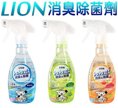 LION 臭臭除 強力除臭除菌劑(無香/甜蜜舒緩/薄荷清新)寵物犬貓用100%植物性成分 350ml 本品另有補充包