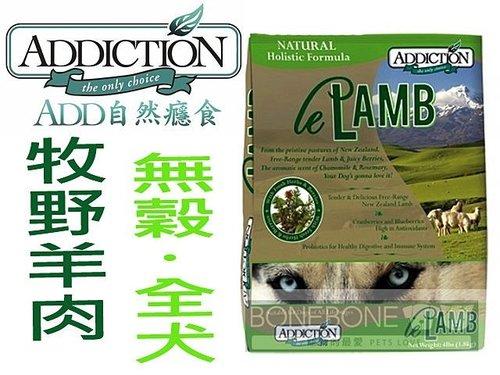 紐西蘭Addiction自然癮食/ADD無穀野牧羊肉/豬肉/全犬飼料/狗糧 1.8kg