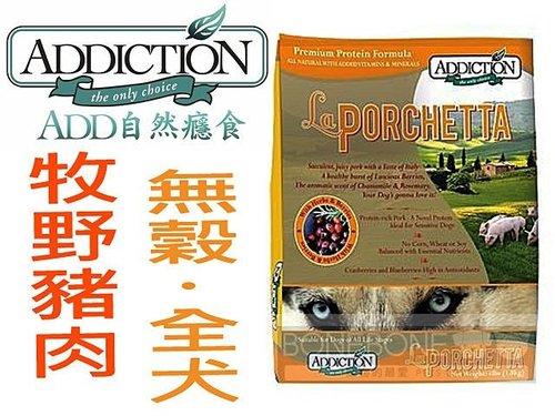 紐西蘭Addiction自然癮食/ADD無穀野牧羊肉/豬肉/全犬飼料/狗糧/9kg