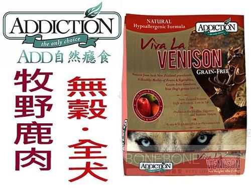 紐西蘭Addiction自然癮食/ADD無穀野生藍鮭魚/無穀野牧鹿肉/全犬飼料/狗糧 1.8kg