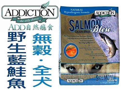 紐西蘭Addiction自然癮食/ADD無穀野生藍鮭魚/無穀野牧鹿肉/全犬飼料/狗糧/9kg
