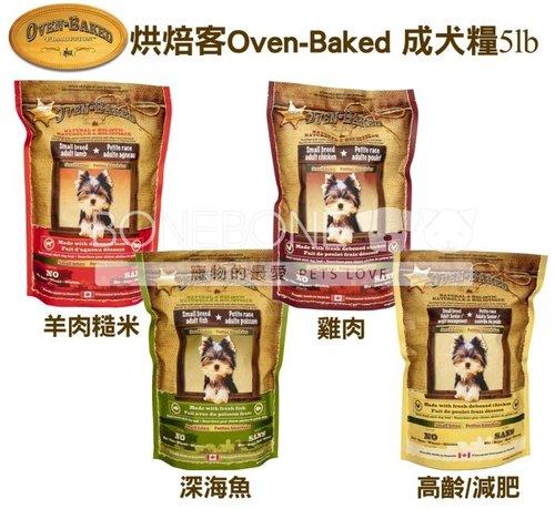 烘焙客Oven-Baked 成犬飼料 5LB (雞肉成犬/深海魚成犬/羊肉糙米成犬/高齡減肥犬)狗乾糧食品(小顆粒)