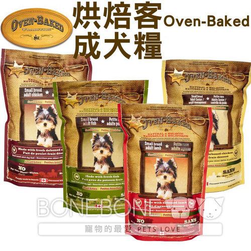 烘焙客Oven-Baked 成犬飼料 12LB (雞肉成犬/深海魚成犬/羊肉糙米成犬/高齡減肥犬)狗乾糧食品(小顆粒)