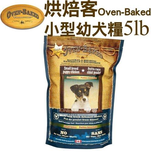 烘焙客Oven-Baked 小型幼犬飼料 5lb 2.27kg(幼犬食品-成長配方)小型狗乾糧食品(小顆粒)