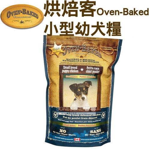 烘焙客Oven-Baked 小型幼犬飼料 12LB(幼犬食品-成長配方)小型狗乾糧食品(小顆粒)