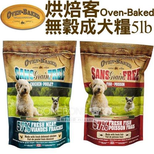 烘焙客Oven-Baked無穀犬用狗飼料 (雞肉/深海魚無穀配方)全犬乾糧 5lb 2.27kg 小型狗乾糧食品(小顆粒)