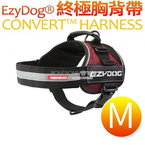 澳洲 EzyDog CONVERT HARNESS 終極胸背帶 M號 舒適耐用透氣 安全反光標示 可附掛配件擴充