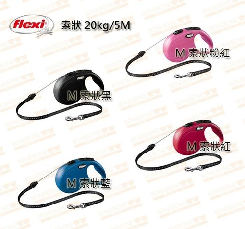 飛萊希《flexi》伸縮牽繩 自動牽繩 德國製進化款索狀M-四種顏色可選(紅藍黑粉紅)